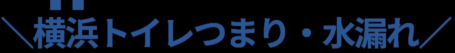 横浜市のトイレつまり・水漏れはお任せください
