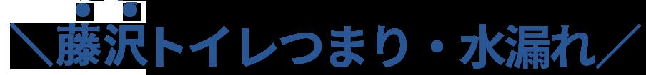 藤沢市トイレつまり・水漏れ