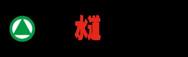 たうん水道修理センターロゴ