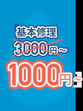 基本料金1000円から