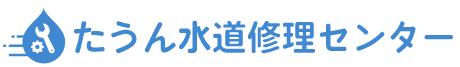 たうん水道修理センター|横浜市の水漏れ・つまりはお任せ!