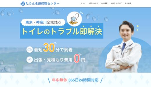 横浜市港南区のトイレ修理・配管つまりなら!たうん水道修理センター