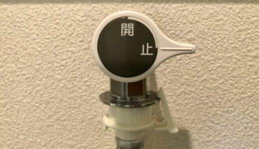 トイレのつまりを修理する際は止水栓を止める!止水栓とは?